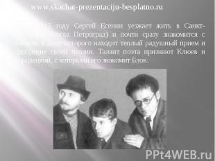 В 1915 году Сергей Есенин уезжает жить в Санкт-Петербург (тогда Петроград) и поч