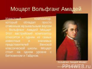 Моцарт Вольфганг Амадей Известный композитор, который обладал просто отменным му