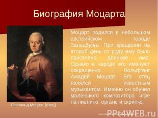 Биография Моцарта Моцарт родился в небольшом австрийском городе Зальцбурге. При