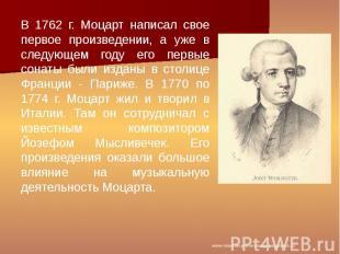 В 1762 г. Моцарт написал свое первое произведении, а уже в следующем году его пе