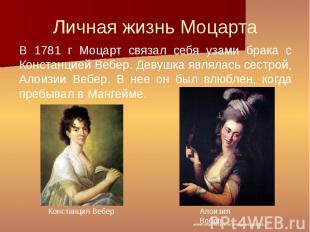 Личная жизнь Моцарта В 1781 г Моцарт связал себя узами брака с Констанцией Вебер