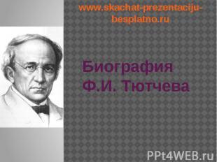 Биография Ф.И. Тютчева