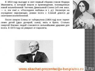 В 1854 году выходит в свет первый сборник стихов Федора Ивановича, в который вош