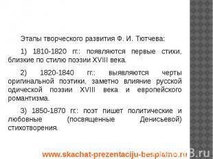 Этапы творческого развития Ф. И. Тютчева: Этапы творческого развития Ф. И. Тютче