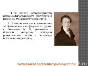 14 лет Тютчев - вольнослушатель историко-филологического факультета в известном