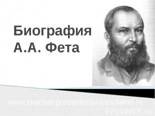 Биография А.А. Фета