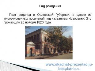 Год рождения Год рождения Поэт родился в Орловской Губернии, в одном из многочис