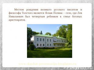 Местом рождения великого русского писателя и философа Толстого является Ясная По