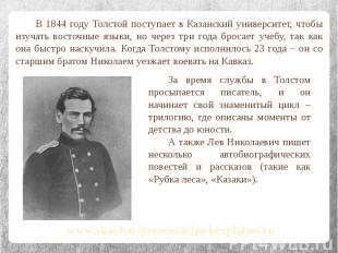 В 1844 году Толстой поступает в Казанский университет, чтобы изучать восточные я