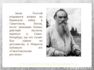 Затем Толстой отправился воевать на Крымскую войну в Севастополь. Потом, после о