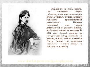 Оказавшись на своем наделе, Лев Николаевич создает собственную систему педагогик