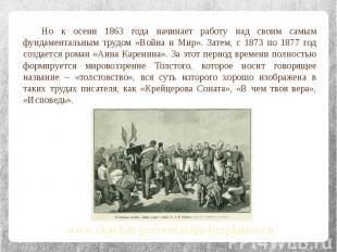 Но к осени 1863 года начинает работу над своим самым фундаментальным трудом «Вой