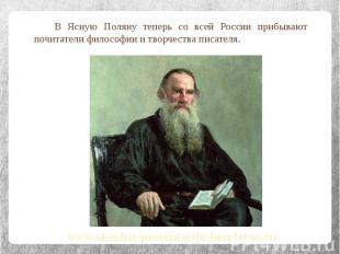 В Ясную Поляну теперь со всей России прибывают почитатели философии и творчества