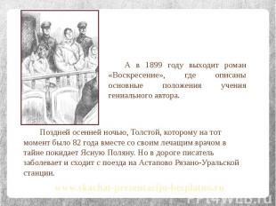 А в 1899 году выходит роман «Воскресение», где описаны основные положения учения