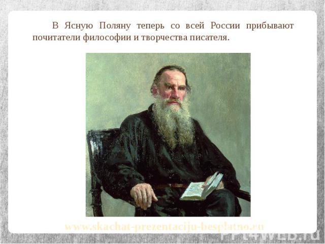 В Ясную Поляну теперь со всей России прибывают почитатели философии и творчества писателя. В Ясную Поляну теперь со всей России прибывают почитатели философии и творчества писателя.