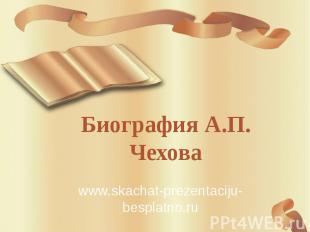 Биография А.П. Чехова