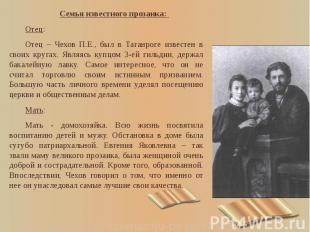Семья известного прозаика: Семья известного прозаика: Отец: Отец – Чехов П.Е., б