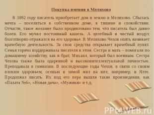 Покупка имения в Мелихово Покупка имения в Мелихово В 1892 году писатель приобре
