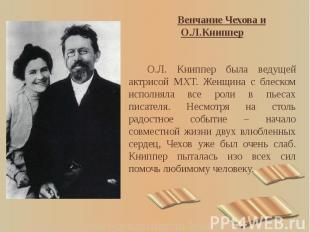 Венчание Чехова и О.Л.Книппер Венчание Чехова и О.Л.Книппер О.Л. Книппер была ве