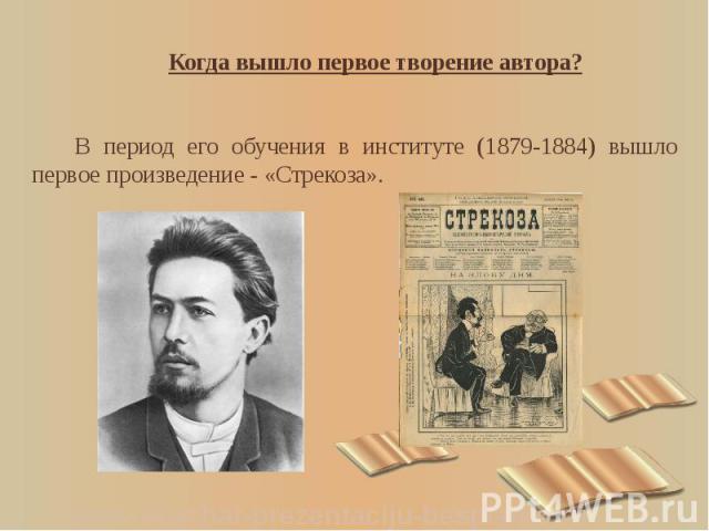 Когда вышло первое творение автора? Когда вышло первое творение автора? В период его обучения в институте (1879-1884) вышло первое произведение - «Стрекоза».