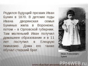Родился будущий прозаик Иван Бунин в 1870. В детские годы Ивана дворянская семья