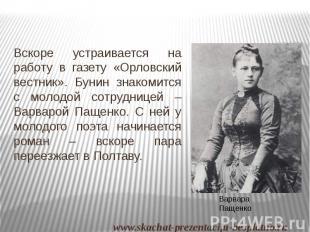 Вскоре устраивается на работу в газету «Орловский вестник». Бунин знакомится с м