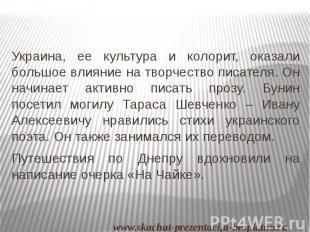Украина, ее культура и колорит, оказали большое влияние на творчество писателя.