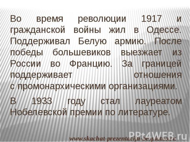Во время революции 1917 и гражданской войны жил в Одессе. Поддерживал Белую армию. После победы большевиков выезжает из России во Францию. За границей поддерживает отношения спромонархическимиорганизациями. Во время революции 1917 и граж…