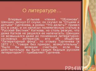 """О литературе… Впервые услыхав чтение """"Обломова"""", Шеншин заснул от скук"""