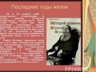 Последние годы жизни 28 и 29 января 1889 г. торжественно отпразднован в Москве ю