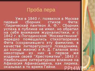"""Проба пера Уже в 1840 г. появился в Москве первый сборник стихов Фета: """"Лир"""