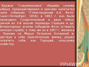 """Кружок """"Современника"""" общими силами выбрал, проредактировал и красиво"""
