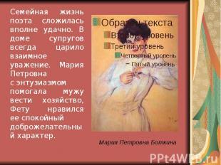 Мария Петровна Боткина