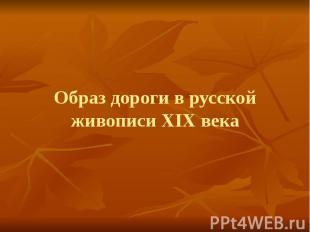 Образ дороги в русской живописи XIX века