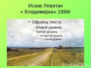 Исаак Левитан « Владимирка» 1898г