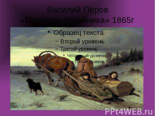 Василий Перов «Проводы покойника» 1865г