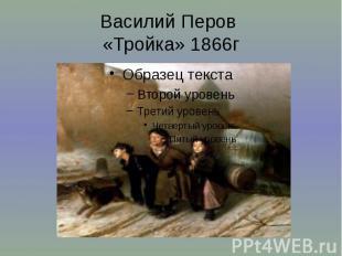 Василий Перов «Тройка» 1866г