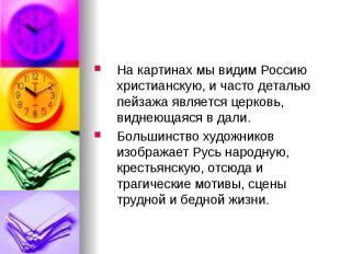 На картинах мы видим Россию христианскую, и часто деталью пейзажа является церко