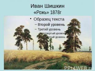 Иван Шишкин «Рожь» 1878г