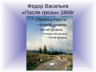 Федор Васильев «После грозы» 1868г