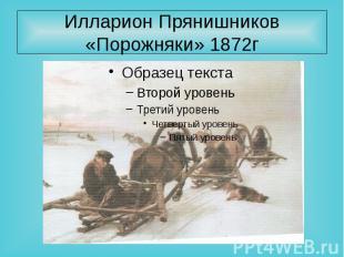 Илларион Прянишников «Порожняки» 1872г