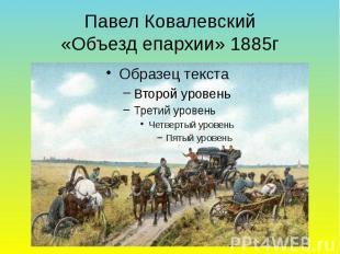 Павел Ковалевский «Объезд епархии» 1885г