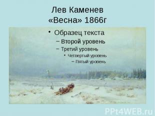 Лев Каменев «Весна» 1866г