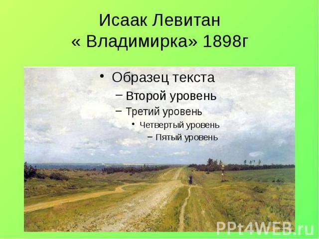 образ дороги в творчестве русских и зарубежных художников презентация скачать