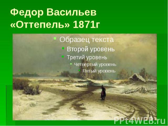 Федор Васильев «Оттепель» 1871г