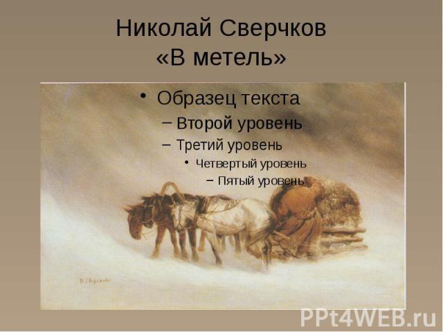 Николай Сверчков «В метель»