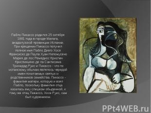 Пабло Пикассо родился 25 октября 1881 года в городе Малага, анадалузской провинц