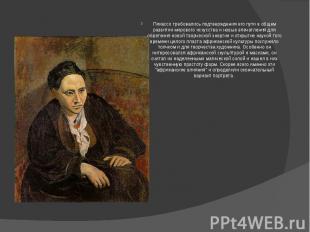 Пикассо требовались подтверждения его пути в общем развитии мирового искусства и