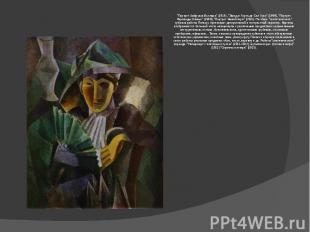 """""""Портрет Амбруаза Воллара"""" (1910), """"Завод в Хорта де Сан Хуан&quo"""