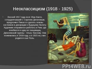 Неоклассицизм (1918 - 1925) Весной 1917 года поэт Жан Кокто, сотрудничавший с Се
